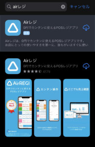 airレジApp_store