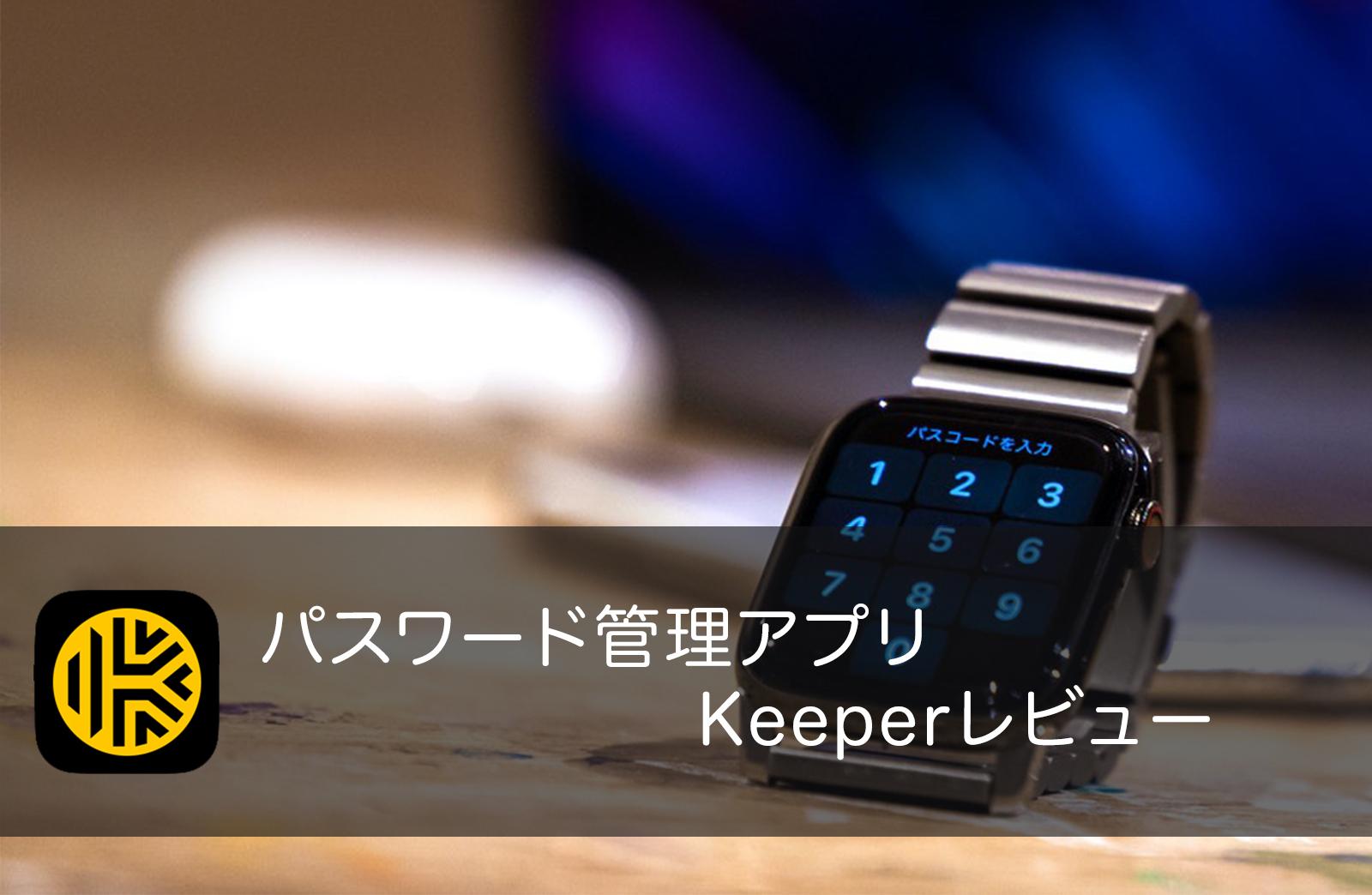 keeper_reviwe_top