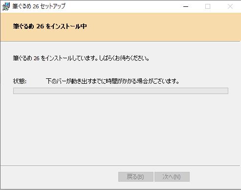 fudegurume_install