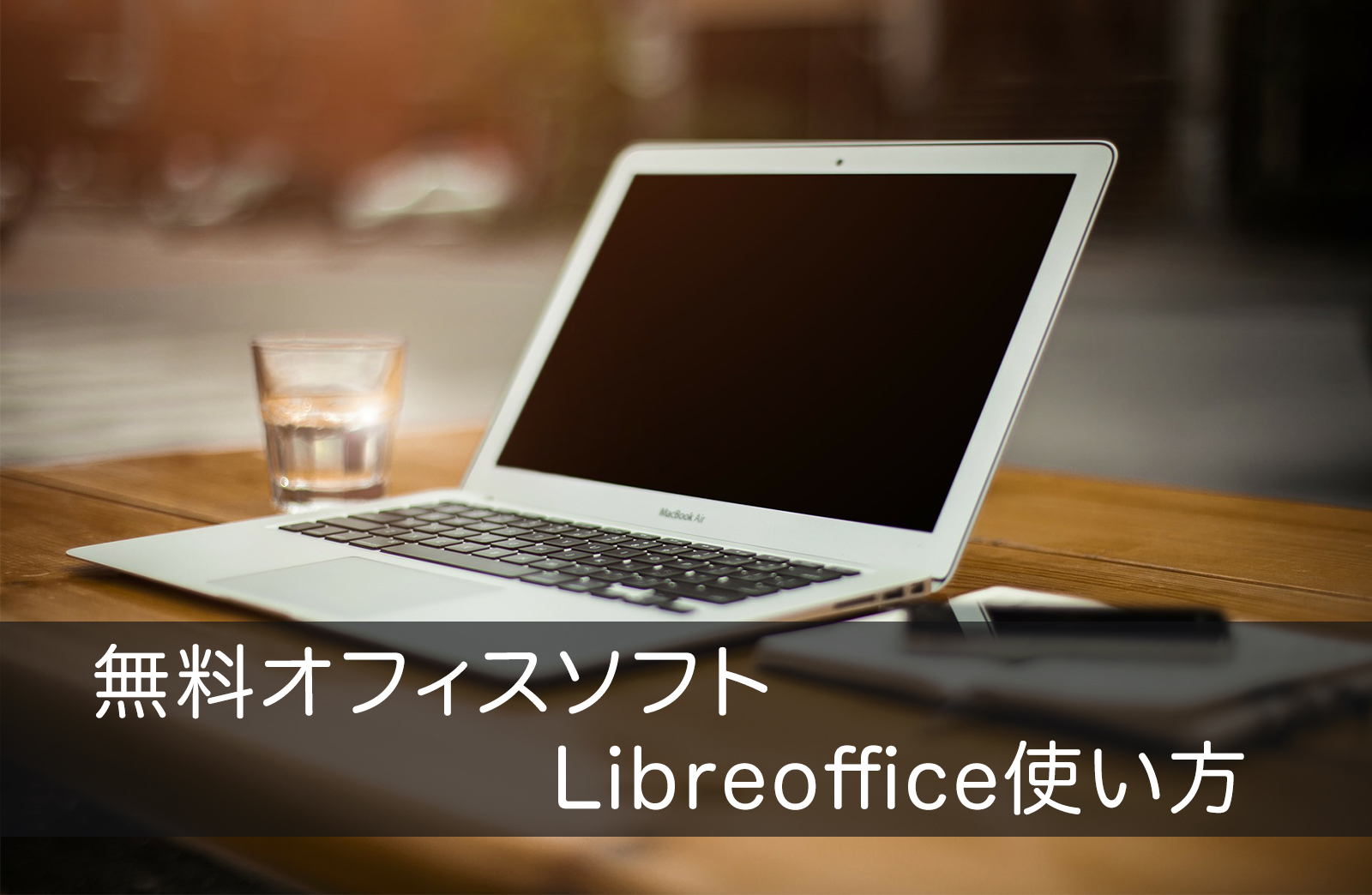 how-to-use-libreoffice