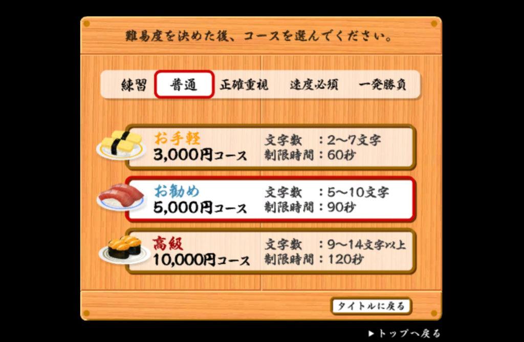 sushida_top