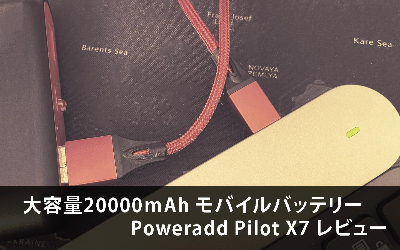 大容量20000mAh モバイルバッテリー Poweradd Pilot X7 レビュー