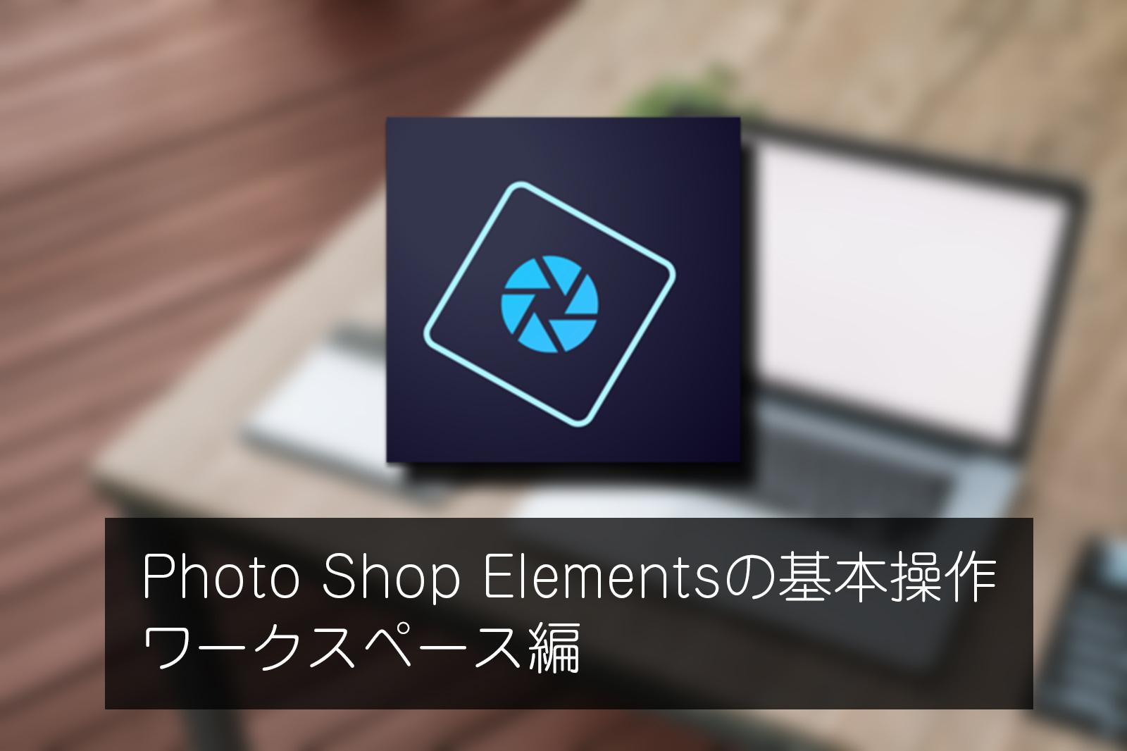 photoshop_elementu_howto_trimming