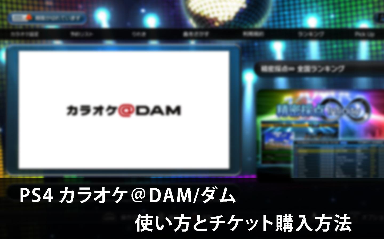 PS4 カラオケ@DAM/ダム使い方とチケット購入方法