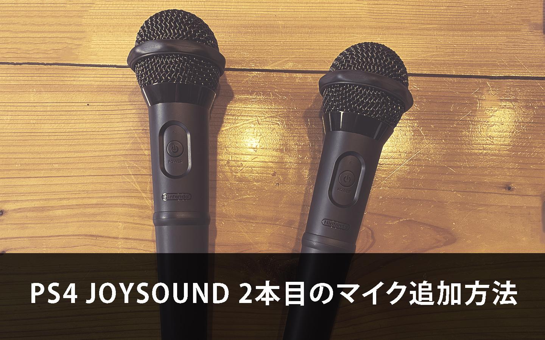 PS4 JOYSOUND/ジョイサウンド 2本目のマイク追加方法。