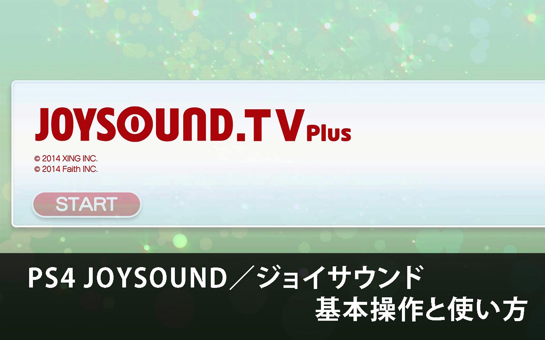 PS4_joysound_Start_screen_top