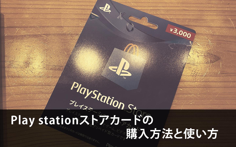 Play station_storeCard_top