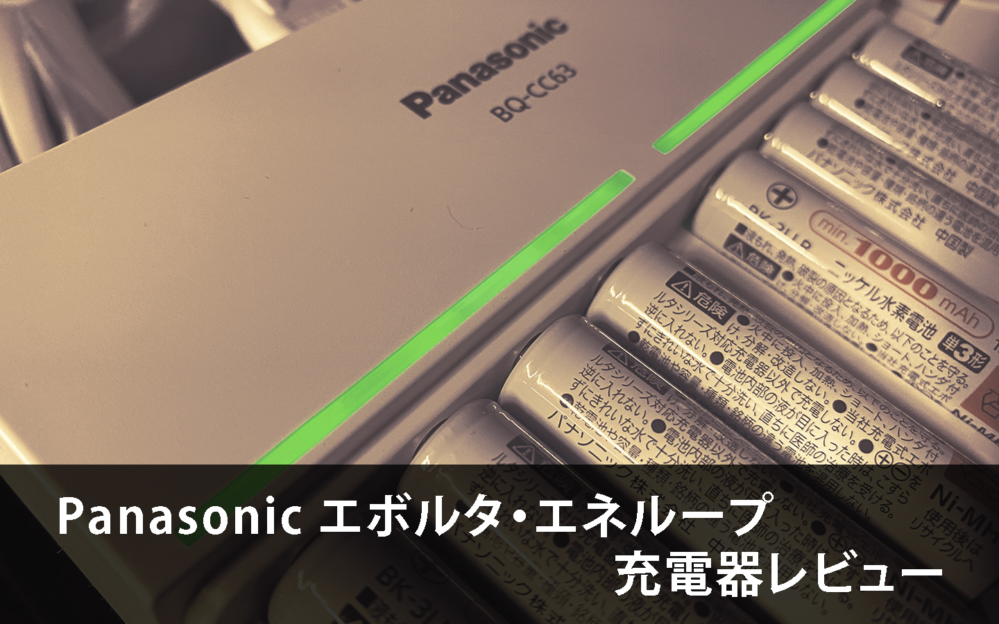 panasonic_bq-cc36_review