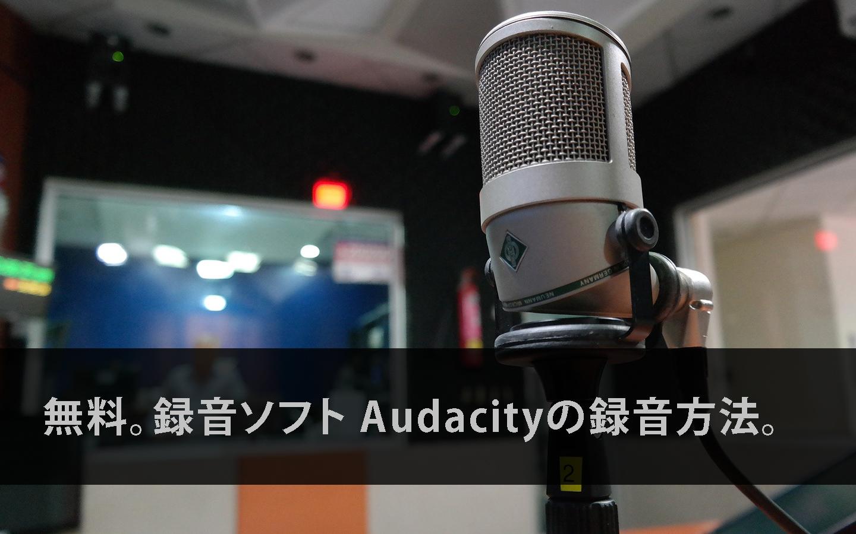 how-to-audacity