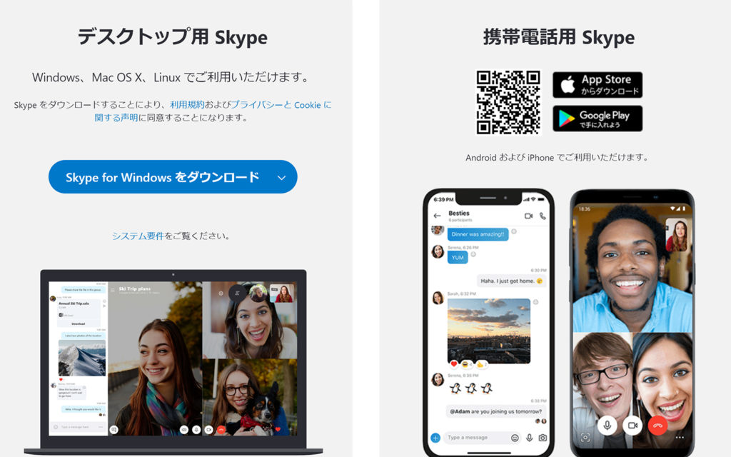 how-to_Skype_download