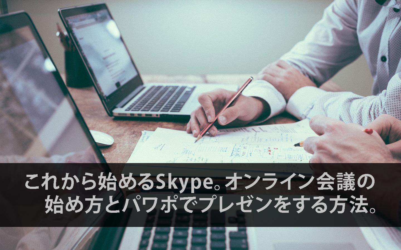 how-to_Skype_top
