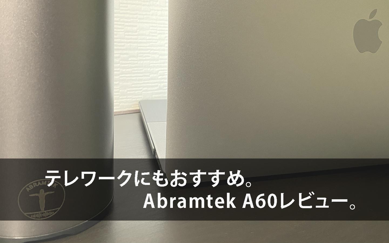 テレワークにおすすめ。Bluetoothスピーカー Abramtek A60レビュー。コスパ・音質もグッド。