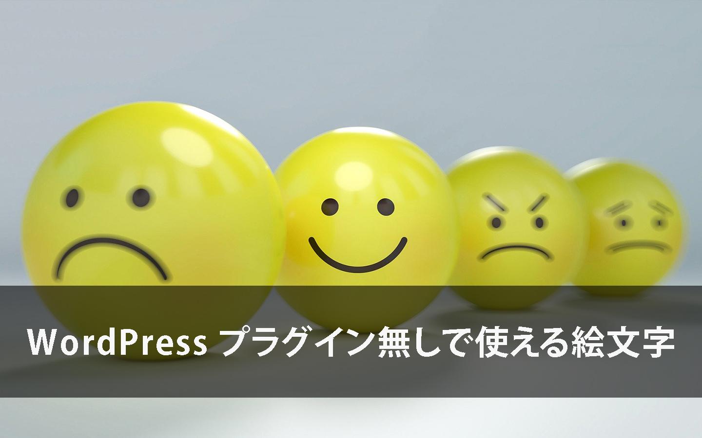 wordpress_emoji_top