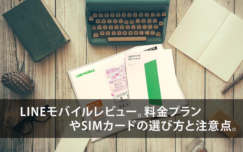 LINEモバイルレビュー。料金プランやSIMカードの選び方と注意点。
