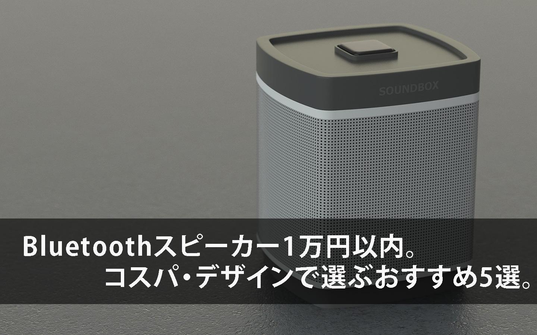 bluetooth-speaker-best
