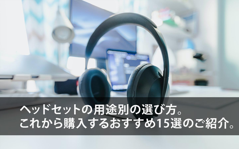 headset-best-choice04