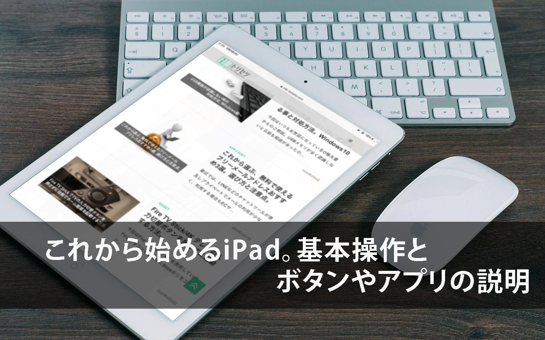 これから始めるiPad。基本操作・ボタンやアプリの説明について