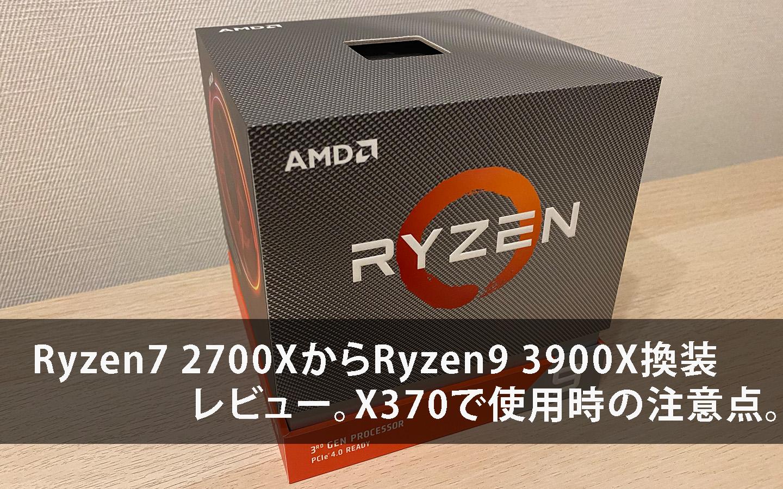 ryzen9 3900x-top