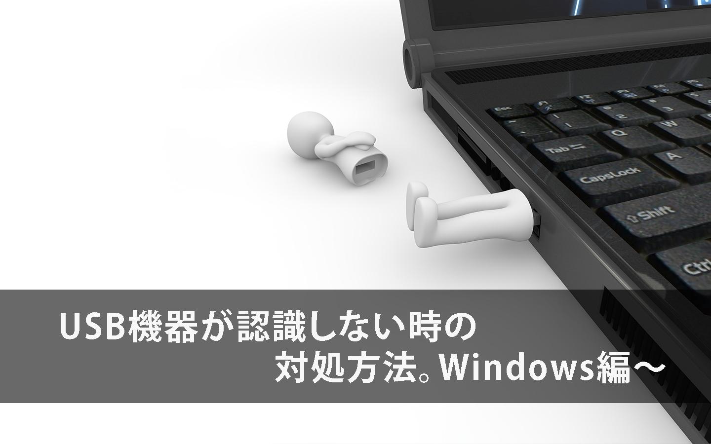 usb_repair_top