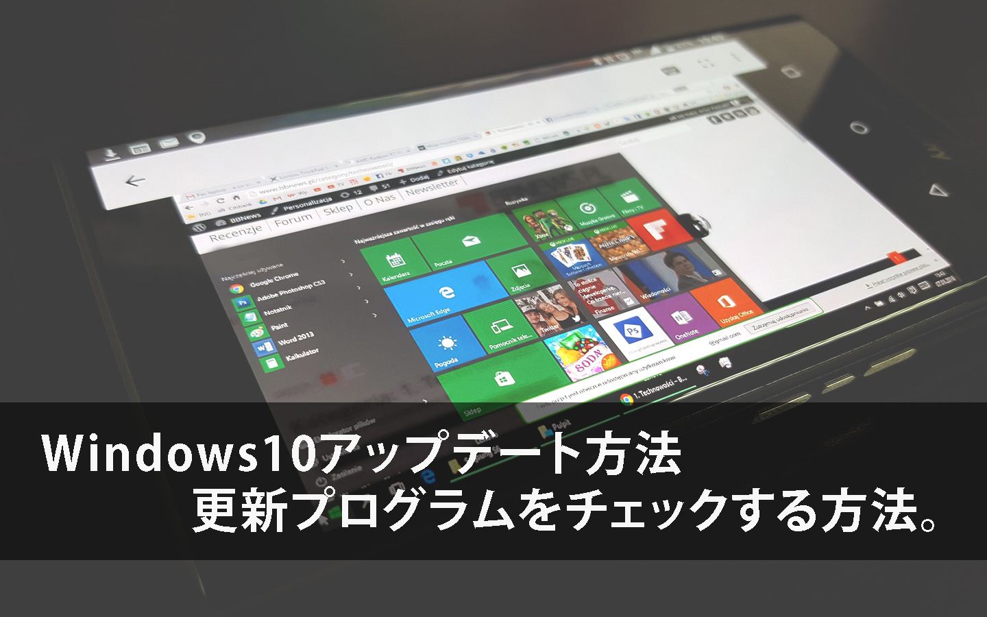 windows10how-to-update