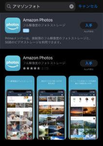 appstore_amazonphotos